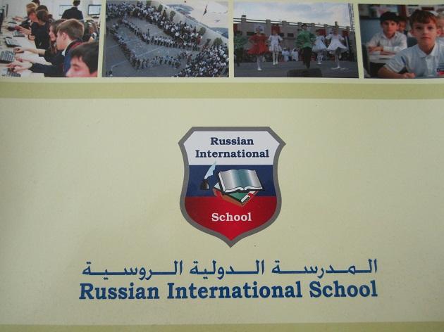 Русская международная школа в Дубае. В данной школе обучение проводится на русском языке, а по окончанию выпускники получают российский и эмиратский диплом