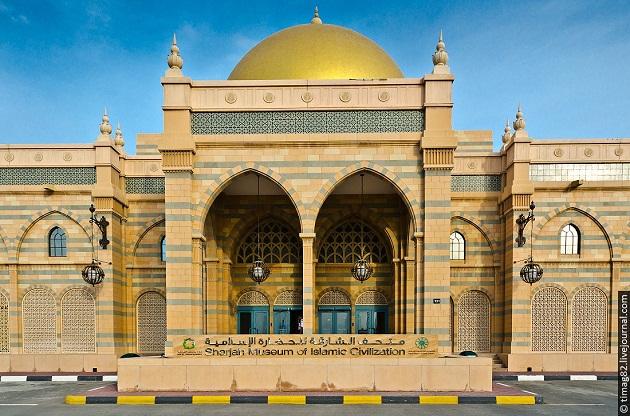 Музей Исламской цивилизации в Шардже. Погрузитесь в историю культуры и цивилизации Востока