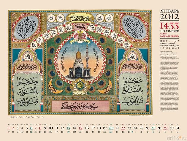 Выходным по исламкому календарю считается пятница